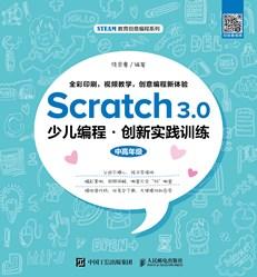 Scratch 3.0少儿编程·创新实践训练