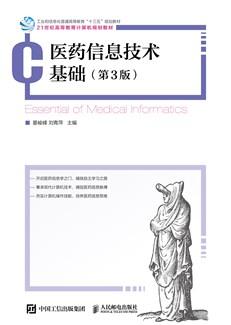 医药信息技术基础(第3版)