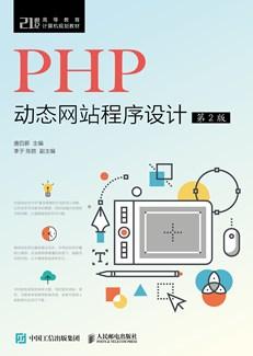 PHP动态网站程序设计(第2版)