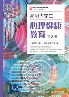 高职大学生心理健康教育( 第2版)