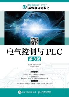 电气控制与PLC(第3版)