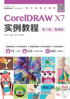CorelDRAW X7实例教程(第5版)(微课版)
