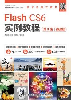 Flash CS6实例教程(第5版)(微课版)
