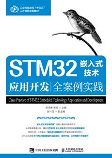 STM32嵌入式技术应用开发全案例实践