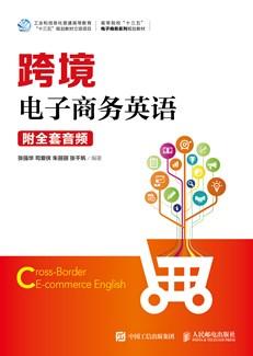 跨境电子商务英语(附全套音频)
