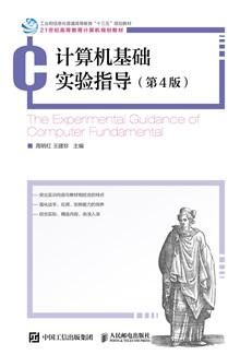 计算机基础实验指导(第4版)