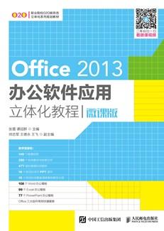 Office 2013办公软件应用立体化教程(微课版)