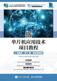单片机应用技术项目教程(C语言版)(第2版)(附微课视频)