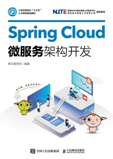 Spring Cloud微服务架构开发