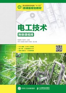 电工技术(附微课视频)