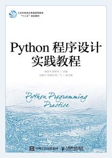 Python程序设计实践教程