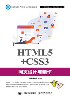 HTML5+CSS3网页设计与制作