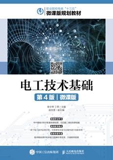 电工技术基础(第4版)(微课版)