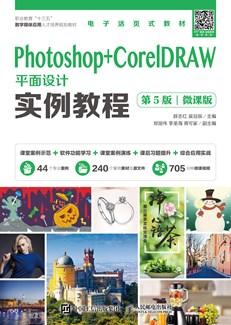 Photoshop+CorelDRAW平面设计实例教程(第5版)(微课版)