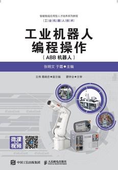 工业机器人编程操作(ABB机器人)