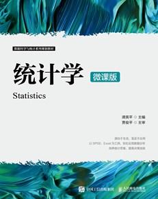统计学(微课版)