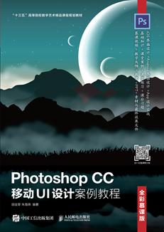 Photoshop CC 移动UI设计案例教程(全彩慕课版)