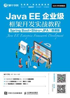 JavaEE企业级框架开发实战教程(Spring Boot+Shiro+JPA)(微课版)