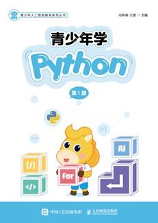 青少年学Python(第1册)