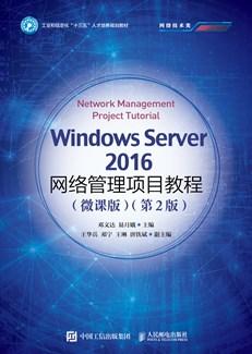 Windows Server 2016网络管理项目教程(微课版)(第2版)