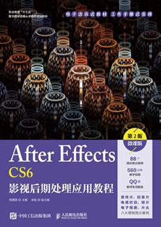 After Effects CS6影视后期处理应用教程(第2版)(微课版)