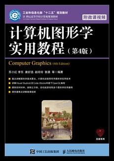计算机图形学实用教程(第4版)