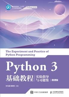 Python 3 基础教程实验指导与习题集(微课版)