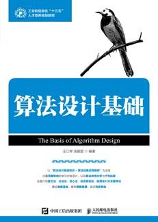 算法设计基础