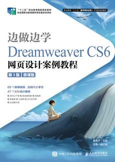 边做边学——Dreamweaver CS6网页设计案例教程(第3版)(微课版)