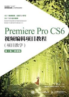 Premiere Pro CS6视频编辑项目教程(项目教学)(第2版)(微课版)
