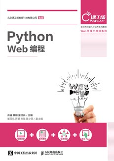 Python Web编程