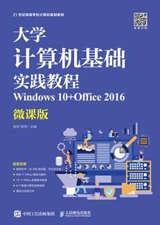 大学计算机基础实践教程(Windows 10+Office 2016)(微课版)