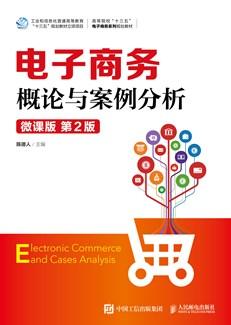 电子商务概论与案例分析(微课版 第2版)
