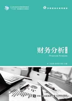 财务分析(第2版)