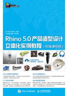 Rhino 5.0产品造型设计立体化实例教程(附微课视频)