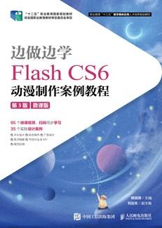 边做边学——Flash CS6动漫制作案例教程(第3版)(微课版)