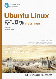 Ubuntu Linux操作系统(第2版)(微课版)