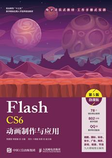 Flash CS6动画制作与应用(第5版)(微课版)