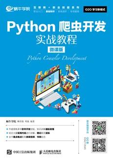 Python爬虫开发实战教程(微课版)