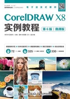 CorelDRAW X8实例教程(第6版)(微课版)