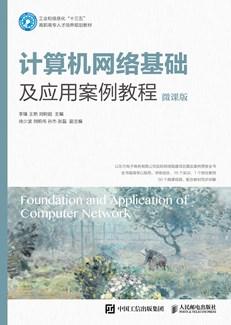 计算机网络基础及应用案例教程(微课版)