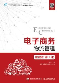 电子商务物流管理(微课版 第3版)