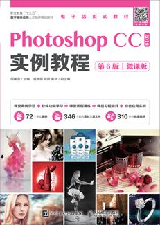 Photoshop CC 2019实例教程(第6版)(微课版)
