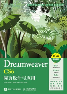 Dreamweaver CS6网页设计与应用(第5版)(微课版)