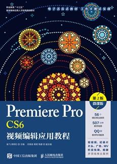 Premiere Pro CS6视频编辑应用教程(第2版)(微课版)