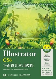 Illustrator CS6平面设计应用教程(第3版)(微课版)