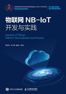 物联网NB-IoT开发与实践