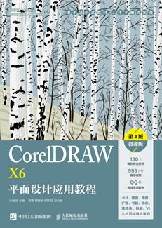 CorelDRAW X6平面设计应用教程(第4版)(微课版)