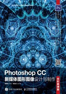 Photoshop CC新媒体图形图像设计与制作(全彩慕课版)