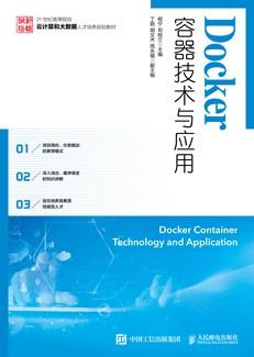 Docker容器技术与应用